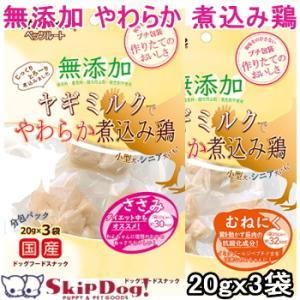 乳酸菌グラノーラ 100g (チワワ 小型犬 ふりかけ グルテンフリー 乳酸 ) skipdog010420