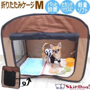 折りたたみハウスゲージ Mサイズ(チワワ ケージ 小型犬 猫用 携帯 サークル ポータブル キャリー)