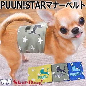 SkipDog! マナーベルト アヒル | チワワ 犬 小型犬 おむつ オムツ マナーパンツ マナーパッド マナーパット マナーおむつ 散歩 マーキング|skipdog010420