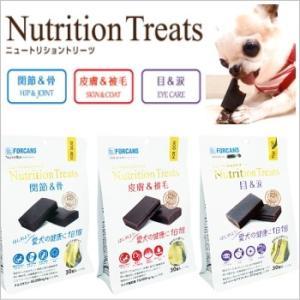 ニュートリショントリーツ 30個入 / 犬 サプリメント おやつ 関節 皮膚 目|skipdog010420
