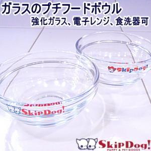 SkipDog! プチ フードボウル | チワワ 犬 小型犬  フードボール エサ皿 フード皿 ごはん皿|skipdog010420
