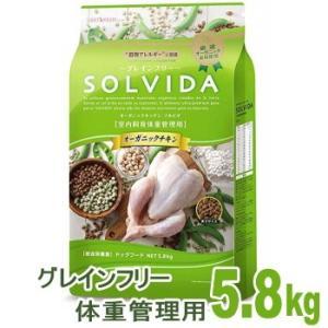 ソルビダ 室内飼育肥満犬用 インドアライト 5.8kg (小型犬 チワワ フード 小粒 オーガニック ドッグフード)