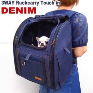 リュックキャリー デニムボックス (チワワ 小型犬 犬 キャ...