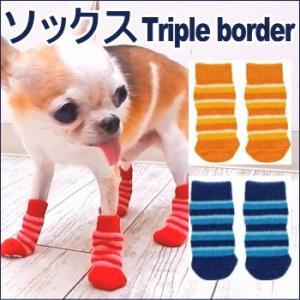 ソックス トリプルボーダー (チワワ 小型犬 犬 くつした 靴下 滑り止め すべりどめ 肉球 保護 介護 フローリング)|skipdog010420