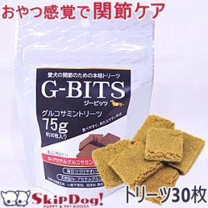 G-BITS ジービッツ グルコサミントリーツ 30枚入 (チワワ 小型犬 膝 関節 おやつ)|skipdog010420