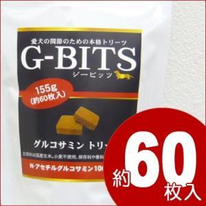 G-BITS ジービッツ グルコサミントリーツ 60枚入 (チワワ 小型犬 膝 関節 おやつ)|skipdog010420