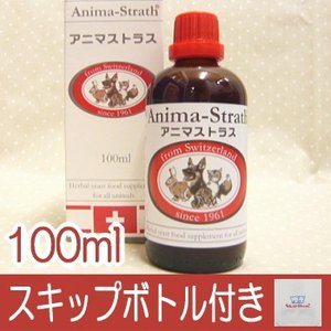 チワワ サプリメント アニマストラス 酵素 健康