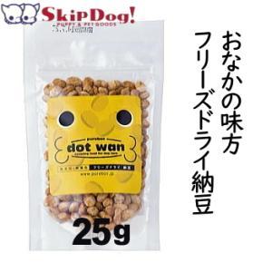 ドットわん納豆ミニ 30g (フリーズドライ おやつ チワワ 小型犬 犬用 ドッグフード ペットフード) skipdog010420