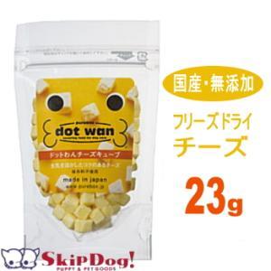 ドットわん チーズキューブ 25g (フリーズドライ おやつ チワワ 犬用 ドッグフード 無添加 国産 ペットフード) skipdog010420