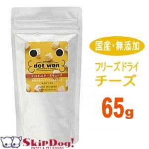 ドットわん チーズキューブ 70g (フリーズドライ おやつ チワワ 犬用 ドッグフード 無添加 国産 ペットフード) skipdog010420
