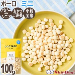 DOGTREE ボーロ 100gパック / 犬 オヤツ ボーロ チワワ 小型犬|skipdog010420