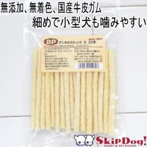 デンタルスティック ナチュラルS 20本 (チワワ 小型犬 歯磨きガム おやつ)