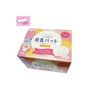 ハクゾウメディカル ママに優しい母乳パット ミルクパット プリーツタイプ  30枚入 3076004...