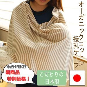 【1点までメール便可】オーガニックコットン☆新商品特別価格!☆マルチ授乳ケープ RM-5006
