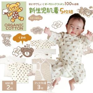 赤ちゃんの敏感な肌にやさしいオーガニックコットン コンビ肌着(ボーダー・くま総柄・くまワンポイント)...