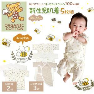 新生児 肌着 セット ベビー オーガニックコットン 5枚組 みつばち柄 RNB-16 1点までメール便可の画像