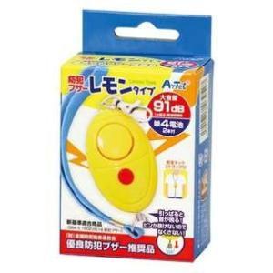 【即納】防犯ブザーレモンタイプ(単4電池付) アーテック ARTEC