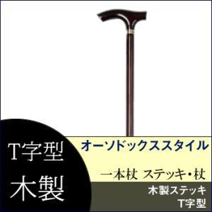 木製ステッキ T字型敬老の日 母の日 父の日 誕生日 プレゼント 杖 介護 歩行 kindware ...