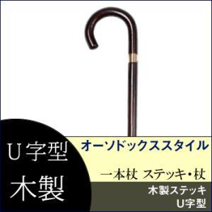 木製ステッキ U字型敬老の日 母の日 父の日 誕生日 プレゼント 杖 介護 歩行 kindware ...