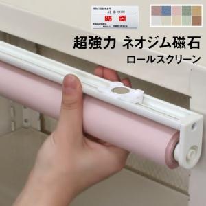 ロールスクリーン/ネオジム磁石・マグネット式セミオーダーメイド横幅81〜120cm × 高さ【150...
