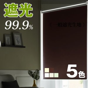 ロールスクリーン/遮光 99.9% 遮熱も選択可能 オーダー メイド ロールカーテン  横幅30〜5...