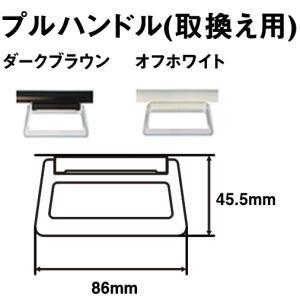プルハンドル 立川機工製 シングルロールスクリーン/プルコード式専用 全2色