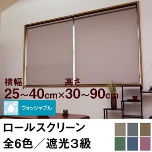ロールスクリーン SHADE 遮光3級(ウォッシャブル/遮光率99.4%以上) 横幅25〜40cm × 高さ30〜90cm  オーダー メイド 立川機工製 洗濯 洗える|skipskip
