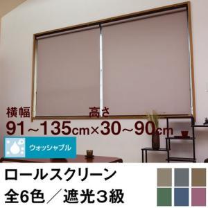 ロールスクリーン SHADE 遮光3級(ウォッシャブル/遮光率99.4%以上) 横幅91〜135cm × 高さ30〜90cm  オーダー メイド 立川機工製 洗濯 洗える|skipskip