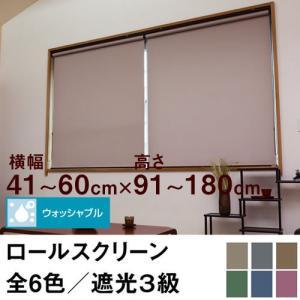 ロールスクリーン SHADE 遮光3級(ウォッシャブル/遮光率99.4%以上) 横幅41〜60cm × 高さ91〜180cm  オーダー メイド 立川機工製 洗濯 洗える|skipskip