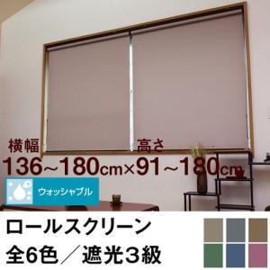ロールスクリーン SHADE 遮光3級(ウォッシャブル/遮光率99.4%以上) 横幅136〜180cm × 高さ91〜180cm  オーダー メイド 立川機工製 洗濯 洗える|skipskip