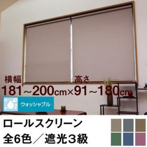 ロールスクリーン SHADE 遮光3級(ウォッシャブル/遮光率99.4%以上) 横幅181〜200cm × 高さ91〜180cm  オーダー メイド 立川機工製 洗濯 洗える|skipskip