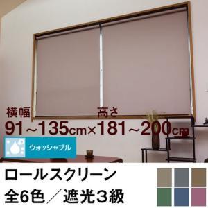 ロールスクリーン SHADE 遮光3級(ウォッシャブル/遮光率99.4%以上) 横幅91〜135cm × 高さ181〜200cm  オーダー メイド 立川機工製 洗濯 洗える|skipskip