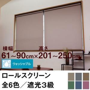 ロールスクリーン SHADE 遮光3級(ウォッシャブル/遮光率99.4%以上) 横幅61〜90cm × 高さ201〜250cm  オーダー メイド 立川機工製 洗濯 洗える|skipskip