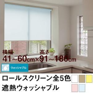 ロールスクリーン BASIC 遮熱ウォッシャブル(採光/ライトな遮光) 【横幅41〜60cm × 高...