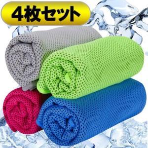 【サイズ・素材】80*30cm タオル4枚セット 素材は100%冷感繊維材質 色 ブルー ピンク グ...