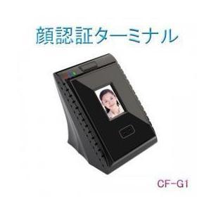 今までに無い低価格を実現した新世代顔認証システム・デュアルモード顔認証テクノロジー搭載ハイスピード認...