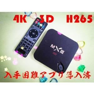 【在庫あり】MXIII TV BOX、クアッドコアAmlogic S802搭載、アンドロイドテレビボックス 2G+8G H265 4K 3D 、WiFi対応 HDMI、アプリ多数導入済み|sktnm