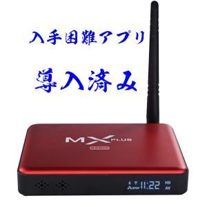 【在庫あり】日本初MXPLUS-II(赤色)アンドロイドテレビボックス 入手困難アプリ導入済み4K2K、H.265 3D WiFi対応 無料でTV、ドラマ、映画観放題!綺麗|sktnm