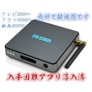 日本初最強、BB2 アンドロイドテレビボックスTV BOX 入手困難アプリ導入済4K2K、Full HD、H.265 3D WiFi対応 無料でTV、ドラマ、映画観放題!|sktnm