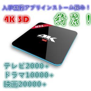 日本初最強H96 ProアンドロイドテレビボックスTV BOX 入手困難アプリ導入済4K2K、Full HD、H.265 3D WiFi対応 無料でTV、ドラマ、映画観放題!|sktnm