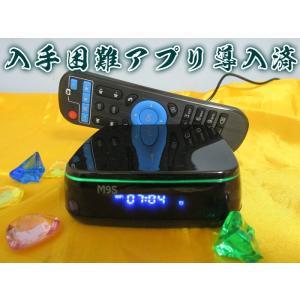 日本初最強M9SアンドロイドテレビボックスTV BOX 入手困難アプリ導入済4K2K、Full HD、H.265 3D WiFi対応 無料でTV、ドラマ、映画観放題!|sktnm