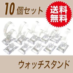 【10個セット】 本格派 ウォッチスタンド 腕時計スタンド 腕時計のディスプレイに腕時計 その他|sky-group