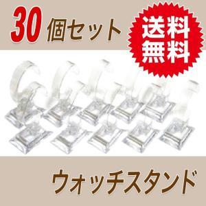 【30個セット】 本格派 ウォッチスタンド 腕時計スタンド 腕時計のディスプレイに腕時計 その他