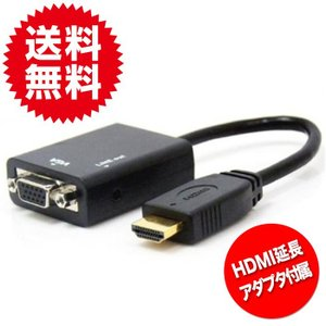 HDMI to VGA adapter ブラック HDMI信号をVGA出力信号に変換するアダプター(音声出力あり)(HDMI延長アダプタ付き)