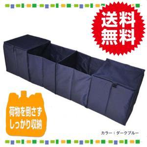 車用収納折り畳み式4ボックス(両サイド保冷アルミ蒸着ボックス) 車内収納 カー用品 大容量 保冷 保温|sky-group