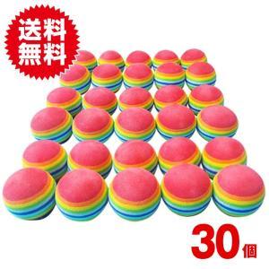 【30個セット】 ゴルフ 練習用 ウレタンボール ゴルフ練習/ゴルフボール/ボール ゴルフ/golfボール/