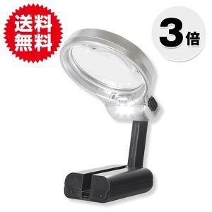 LED 照明 付き 3倍 ルーペ 自立 スタンド 手持ち 両用 花・ガーデン・DIY 工具 作業用品 日曜大工・作業用|sky-group