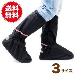 完全防水 レインブーツカバー突然の雨も余裕です 靴 メンズ靴 レインシューズ 長靴|sky-group