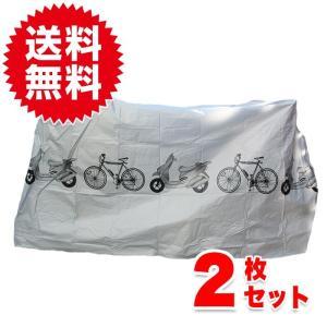 【2枚セット】大きめ 特大自転車カバー ロードバイク・マウンテンバイクに 自転車 アクセサリー・グッズ サイクルカバー|sky-group
