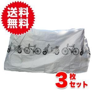 【3枚セット】大きめ 特大自転車カバー ロードバイク・マウンテンバイクに 自転車 アクセサリー・グッズ サイクルカバー|sky-group